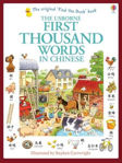 Picture of First Thousand Words in Chinese