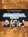 Picture of Ar Thoir an Fhlaithis agus Tionchar na Criochdheighilte 1912 go 1949