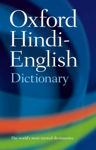 Picture of The Oxford Hindi-English Dictionary